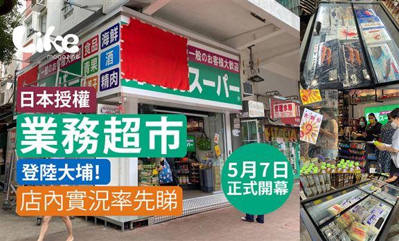 【Shopping情報】日本授權業務超市登陸大埔!│5月7日開幕店内實況率先睇