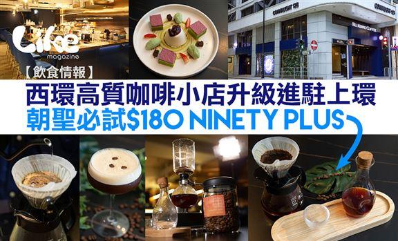 【飲食情報】西環高質咖啡小店升級進駐上環│朝聖必試$180 Ninety plus