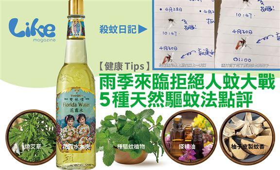 【健康Tips】夏天雨季來拒絕人蚊大戰│小編實測5種天然驅蚊法點評