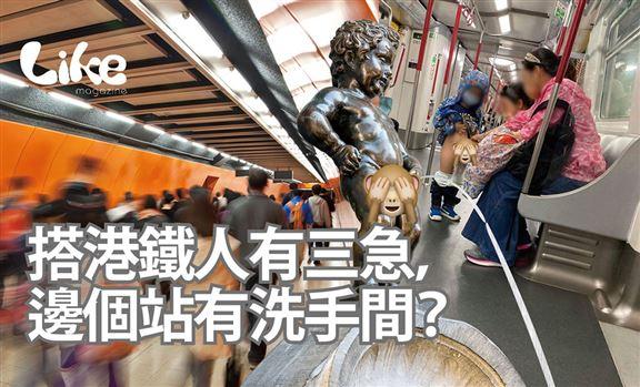 搭港鐵人有三急去邊度解決?│港鐵車站洗手間一覽表