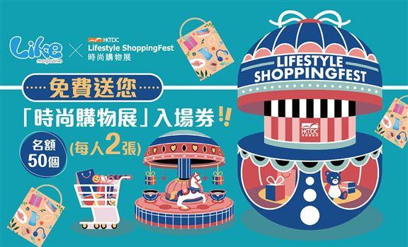 【LikeGift】Like Magazine X 香港貿發局免費送您「時尚購物展」入場券!(名額50個)