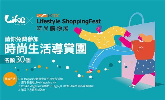 【#LikeGift】Like Magazine請你免費參加香港貿發局「時尚生活導賞團」!(名額30個)