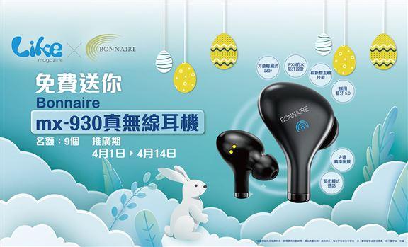 【LikeGift】Like Magazine x Bonnaire免費送您Bonnaire mx-930真無線耳機!(名額9個)