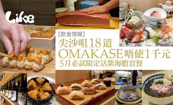 【飲食情報】尖沙咀18道OMAKASE唔使1千元│5月必試限定活紫海膽套餐