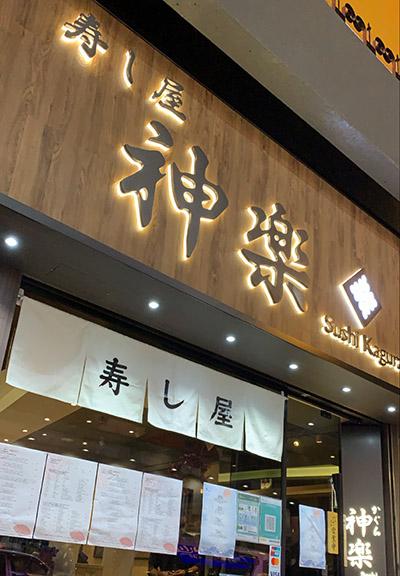 「神樂 SUSHI KAGURA」隱身在尖沙咀一幢商廈入面。
