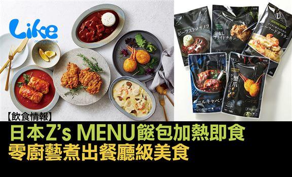 【飲食情報】日本Z's MENU餸包加熱即食│零廚藝煮出餐廳級美食