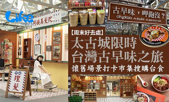 【周末好去處】太古城限時台灣古早味之旅│懷舊場景打卡市集搜購台食