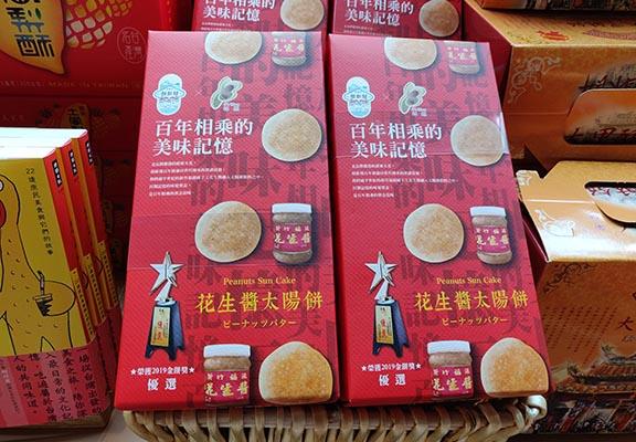 未能親身到台灣搜購拌手禮,呢度有多款,而且係台灣人都讚好嘅產品。