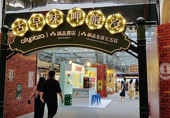 商場變身成五、六十年代嘅台灣老街及市集,讓人回味昔日簡單滿足嘅快樂時光。