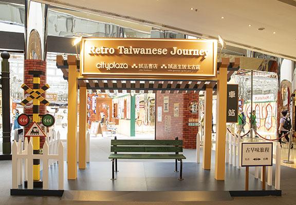 台灣係一個鐵道小島,今趙輕旅行不如就由鐵路候車站開始。先打卡為旅程展開序幕。