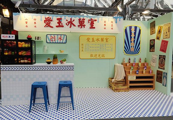 懷舊冰菓店係台灣40至80年代獨有嘅平民餐飲空間。