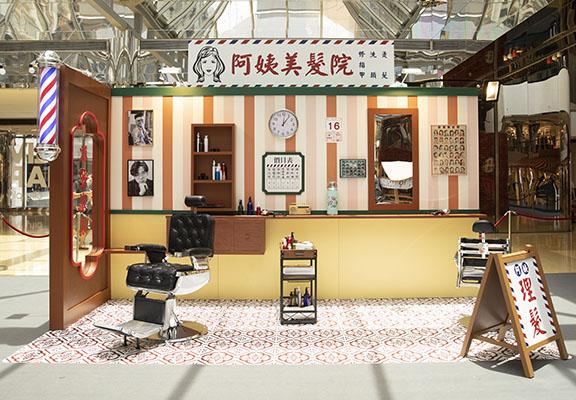 充滿台灣50至60年代特色嘅家庭理髮店。