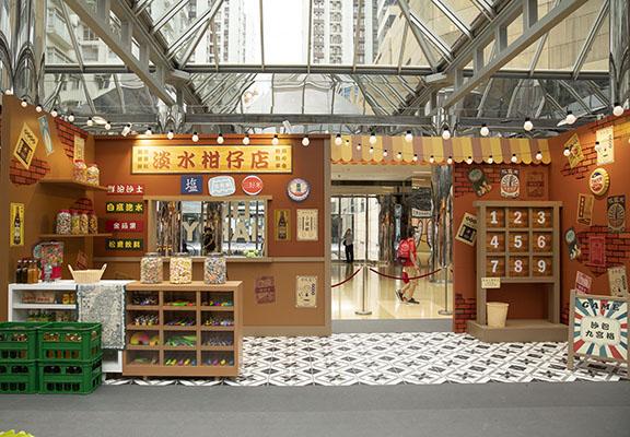 柑仔店係台灣小朋友嘅聚腳店,店內除賣雜貨外,更有小朋友最愛嘅零食、糖果及玩具。