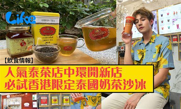 【飲食情報】人氣泰茶店中環開新店│必試香港限定泰國奶茶沙冰