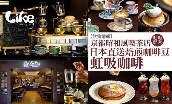 【飲食情報】京都昭和風喫茶店旺角開店│日本直送焙煎咖啡豆製虹吸咖啡