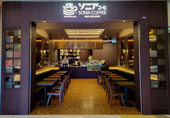 Sonia Coffee創立於1970年,係日本京都著名嘅昭和風喫茶店。