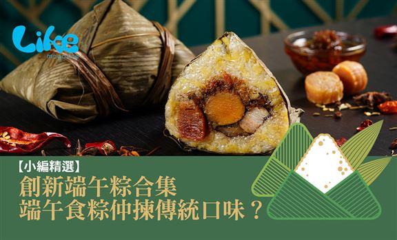 【飲食情報】傳統口味端午粽食到厭│小編推介7款創新口味端午粽