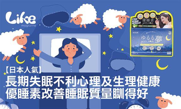 【日本人氣】長期失眠不利心理及生理健康│優睡素改善睡眠質量瞓得好