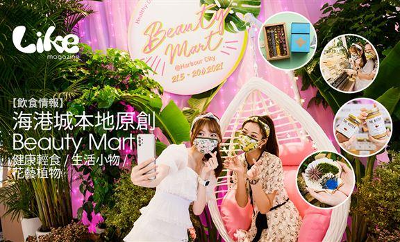 【周末好去處】海港城本地原創Beauty Mart│健康輕食/ 生活小物 /花藝植物