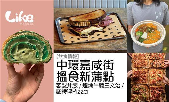 【飲食情報】中環嘉咸街搵食新蒲點│客製丼飯/ 煙燻牛腩三文治 / 底特律Pizza