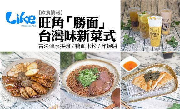 【飲食情報】旺角「勝面」台灣味新菜式│古法滷水拼盤 / 鴨血米粉 / 炸蝦餅