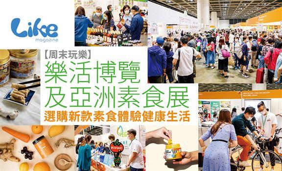 【周末玩樂】樂活博覽及亞洲素食展│選購新款素食體驗健康生活