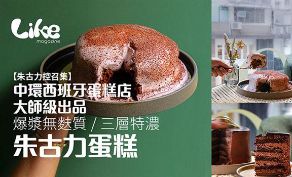 【朱古力控召集】中環西班牙蛋糕店大師級出品│爆漿無麩質/三層特濃朱古力蛋糕