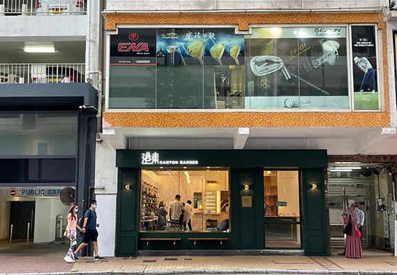 港東Canton Barber銅鑼灣店最近由樓上店搬至地舖,更方便顧客到訪。