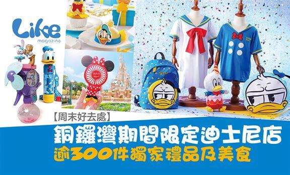 【周末好去處】銅鑼灣期間限定迪士尼店│逾300件獨家禮品及美食