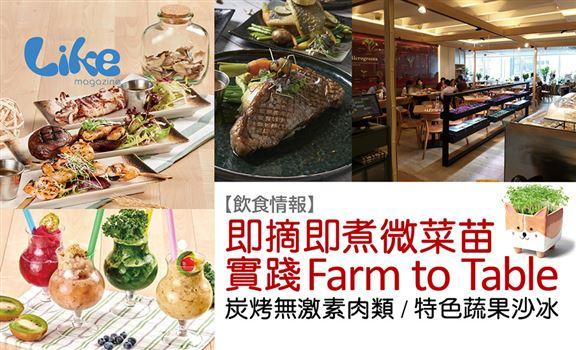 【飲食情報】即摘即煮微菜苗實踐Farm to Table│炭烤無激素肉類/特色蔬果沙冰