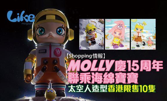【Shopping情報】MOLLY 慶15周年聯乘海綿寶寶│太空人造型香港限售10隻