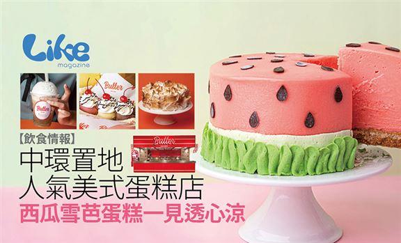 【飲食情報】中環置地人氣美式蛋糕店│西瓜雪芭蛋糕一見透心涼