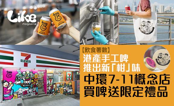 【飲食著數】港產手工啤推出新「柑」味│中環7-11概念店買啤送限定禮品