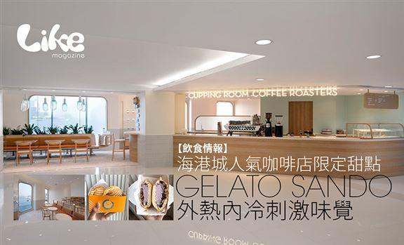 【飲食情報】海港城人氣咖啡店限定甜點│Gelato Sando外熱內冷刺激味覺
