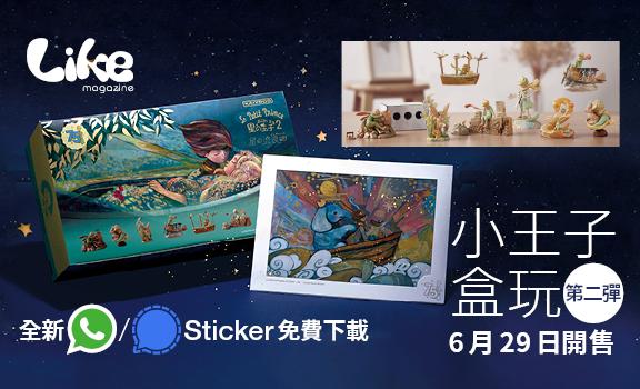 小王子盒玩第二彈6月29日開售│全新WhatsApp  / Signal Sticker免費下載