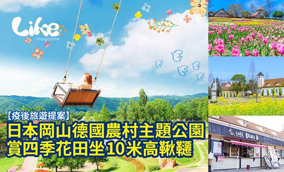 【疫後旅遊提案】日本岡山德國農村主題公園│賞四季花田坐10米高鞦韆