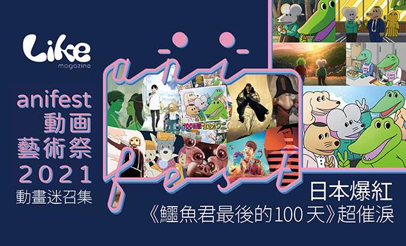 【anifest動画藝術祭】動畫迷召集│日本爆紅《鱷魚君最後的100天》超催淚