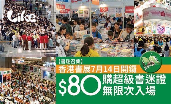 【書迷召集】香港書展7月14日開鑼│$80購超級書迷證無限次入場