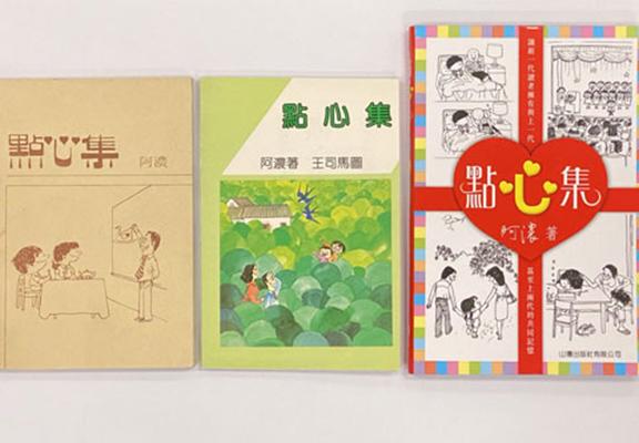 阿濃著作《點心集》- 1980初版, 1991年版本及2012年(一至三集 合集)版本