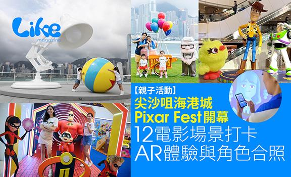 【親子活動】尖沙咀海城Pixar Fest開幕│12電影場景打卡 AR體驗與角色合照