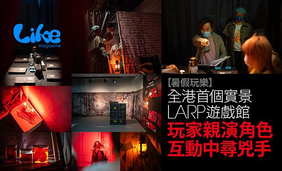 【暑假玩樂】全港首個實景LARP遊戲館│玩家親演角色互動中尋兇手