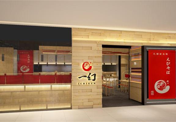 一幻拉麵」再下一城在荃灣開設第5分店。