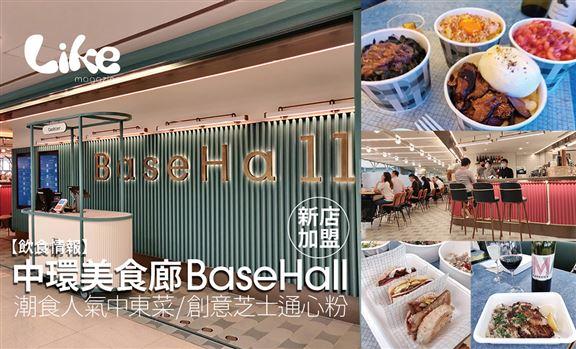 【飲食情報】中環美食廊BaseHall新店加盟│潮食人氣中東菜 / 創意芝士通心粉