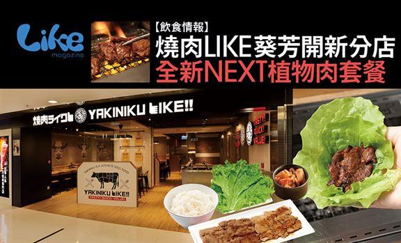【飲食情報】燒肉LIKE葵芳開新分店│全新NEXT植物肉套餐