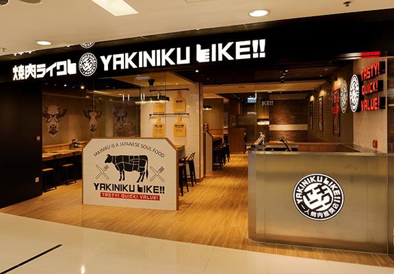 「燒肉LIKE」在葵芳新都會廣場開設第二分店。