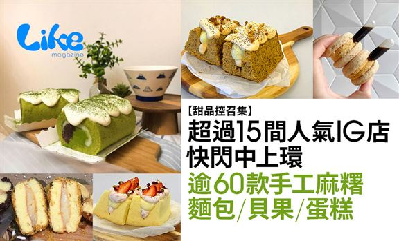 【甜品控召集】超過15間人氣IG店快閃中上環│逾60 款手工麻糬麵包/貝果/蛋糕