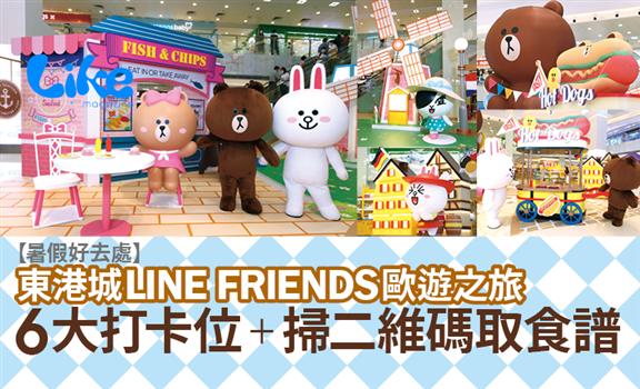 【暑假好去處】東港城LINE FRIENDS歐遊之旅│6大打卡位 + 掃二維碼取食譜