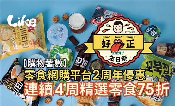 【購物著數】零食網購平台2周年優惠│連續4周精選零食75折