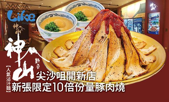 【人氣沾汁麵】「神山」尖沙咀店推日售10碗限定│「火山極盛豚肉沾汁麵」10倍份量豚肉燒