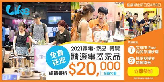 Like Magazine 免費送2021家品家電博覽豪華電器家品 - 總值接近$20,000!!